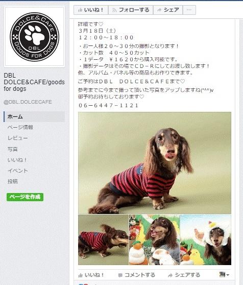 DBL・FB撮影会