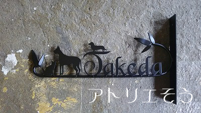 竹+犬+猫+馬表札