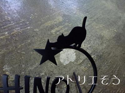 猫+流れ星表札