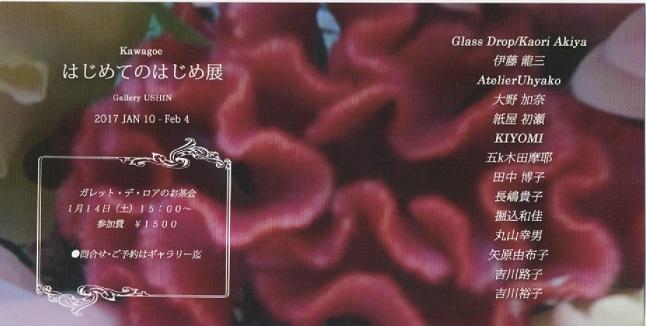 2017有心はじめ展DM