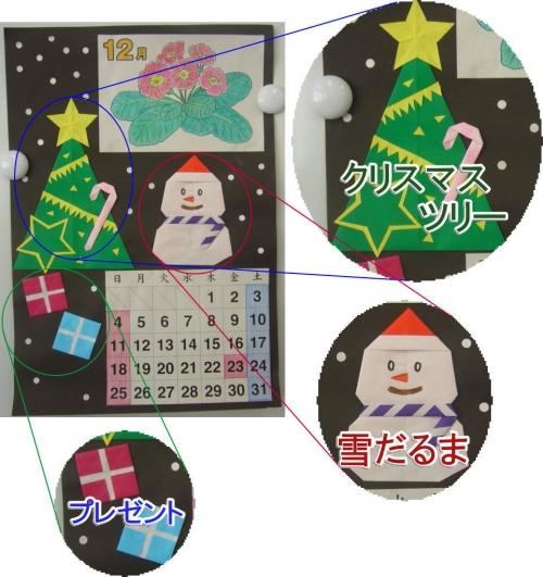 12月のカレンダーの見本