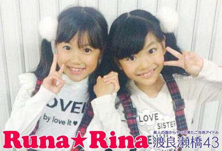 Runa_Rina_s.jpg
