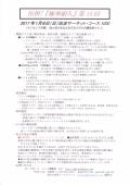 2017年「極寒耐久」案内&ポイント表_0001