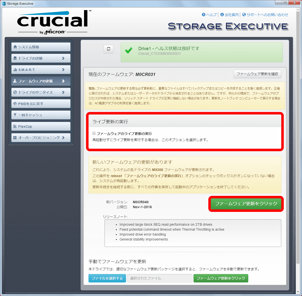 Crucial SSD 専用ソフトウェア Crucial Storage Executive で Crucial Micron SSD MX300 525GB 3D TLC NAND 3年保証 CT525MX300SSD1 ファームウェア M0CR031 から M0CR040 更新