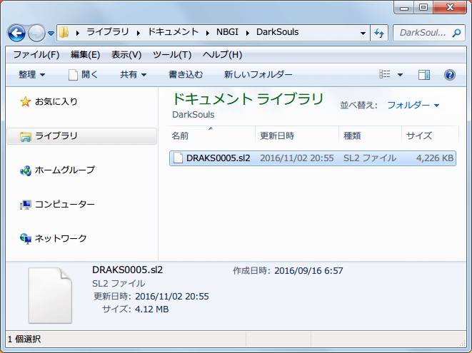 Steam 版 DARK SOULS Prepare To Die Edition のセーブファイル保存場所、マイドキュメントにある NBGI フォルダ → DarkSouls フォルダ内にある DARKS0005.sl2 がセーブデータファイル