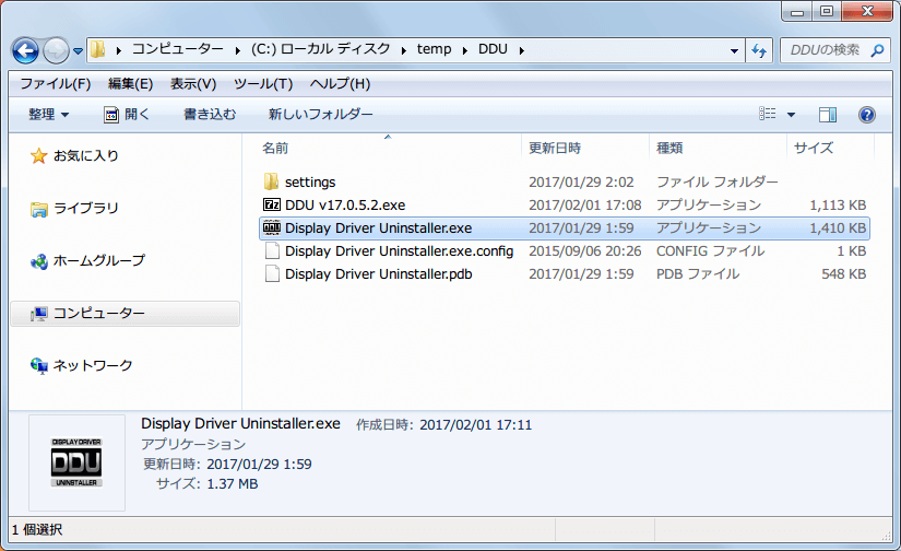 Display Driver Uninstaller DDU V17.0.5.2 ダウンロード・解凍・展開、Display Driver Uninstaller.exe 起動