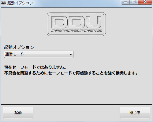 Display Driver Uninstaller DDU V17.0.5.2 起動オプション