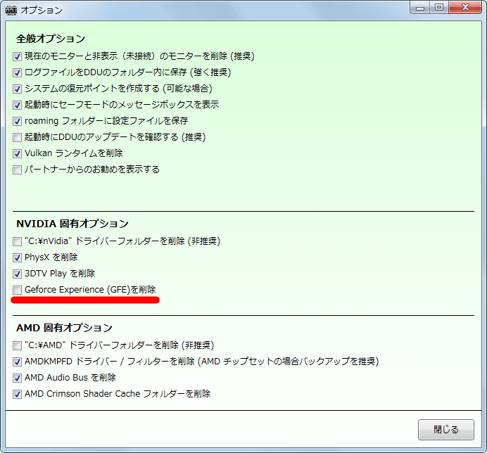 Display Driver Uninstaller DDU V17.0.5.2 日本語化済み、オプションの Geforce Experience(GFE)を削除