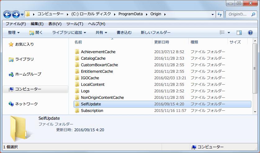EA Origin ProgramData フォルダクリーンアップ、SelfUpdate フォルダ