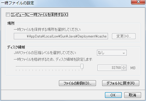 Java コントロール・パネル Java コントロール・パネルにあるインターネット一時ファイルの設定ボタンをクリック、一時ファイルの設定画面、コンピュータに一時ファイルを保持する、のチェックマークを外す