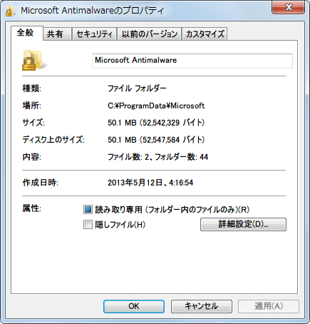 Microsoft Security Essentials ProgramData フォルダクリーンアップ、Microsoft Security Essentials アンインストール後の Microsoft Antimalware フォルダサイズ 約 50MB、Microsoft Antimalware フォルダごと削除