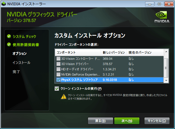 Geforce Driver Download Failed 378