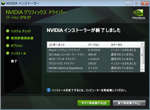 NVIDIA グラフィックスドライバー 378.57 WHQL インストール完了
