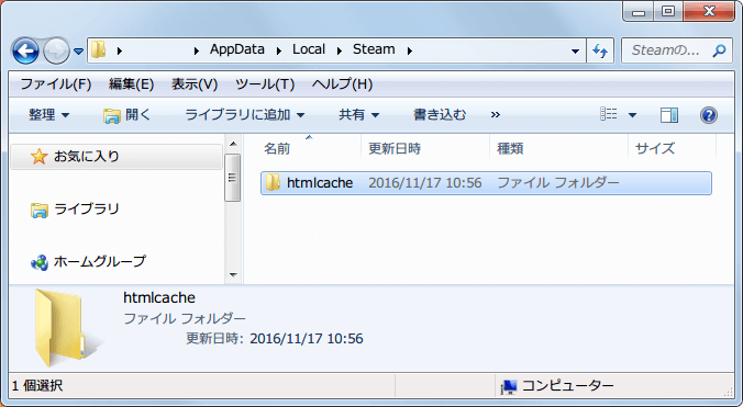 C:\Users\%UserName%\AppData\Local\Steam にある htmlcache フォルダ
