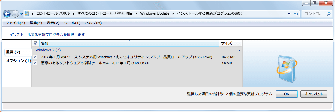 Windows 7 64bit Windows Update 重要 2017年1月11日分リスト