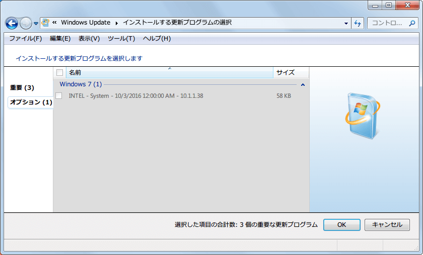 Windows 7 64bit Windows Update オプション 2016年12月27日公開 INTEL - System - 10/3/2016 12:00:00 AM - 10.1.1.38 非表示