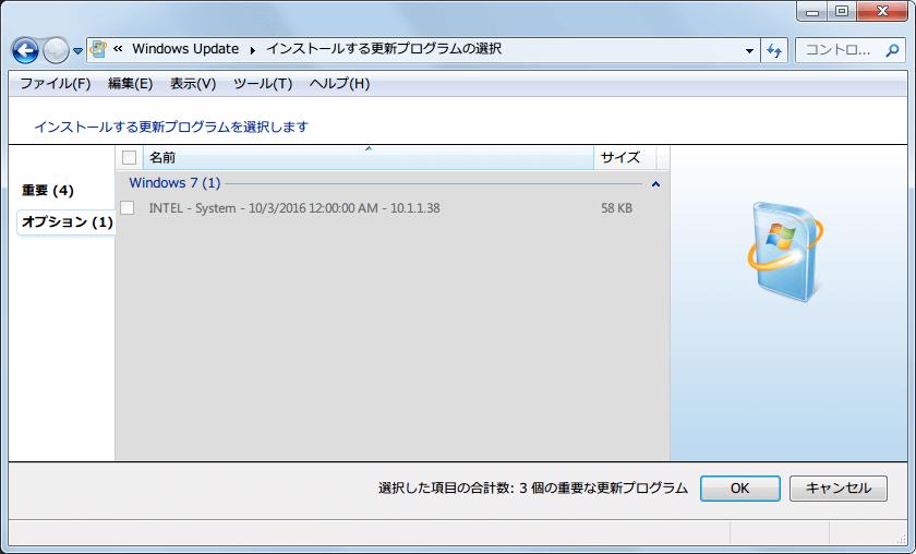 Windows 7 64bit Windows Update オプション 2017年01月01日公開 INTEL - System - 10/3/2016 12:00:00 AM - 10.1.1.38 非表示