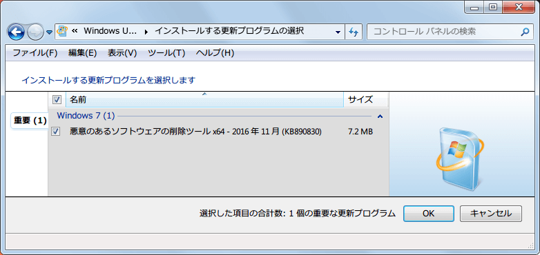 Windows 7 64bit Windows Update 重要 2016年11月09日公開分更新プログラムインストール