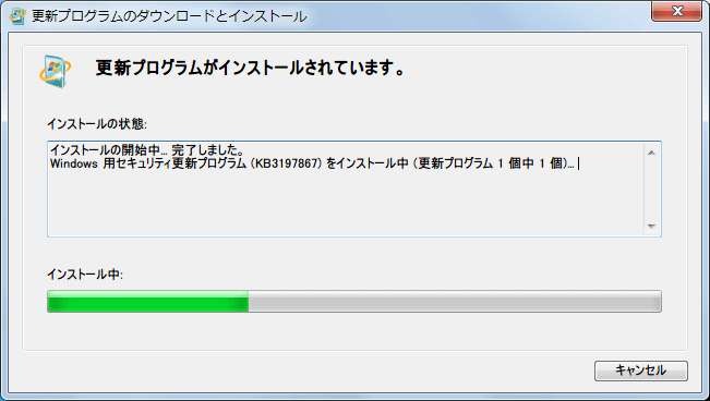 2016 年 11 月 Windows 7 向けセキュリティのみの品質更新プログラム (KB3197867) windows6.1-kb3197867-x64_6f8f45a5706eeee8ac05aa16fa91c984a9edb929.msu インストール中、再起動あり