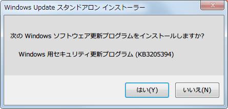 2016 年 12 月 Windows 7 SP1 および Windows Server 2008 R2 SP1 用のセキュリティのみの品質更新プログラム (KB3205394) windows6.1-kb3205394-x64_71d0c657d24bc852f074996c32987fb936c07774.msu インストール、再起動あり