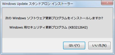 2017 年 1 月 Windows 7 SP1 および Windows Server 2008 R2 SP1 用のセキュリティのみの品質更新プログラム (KB3212642) windows6.1-kb3212642-x64_f3633176091129fc428d899c93545bdc7821e689.msu インストール、再起動あり