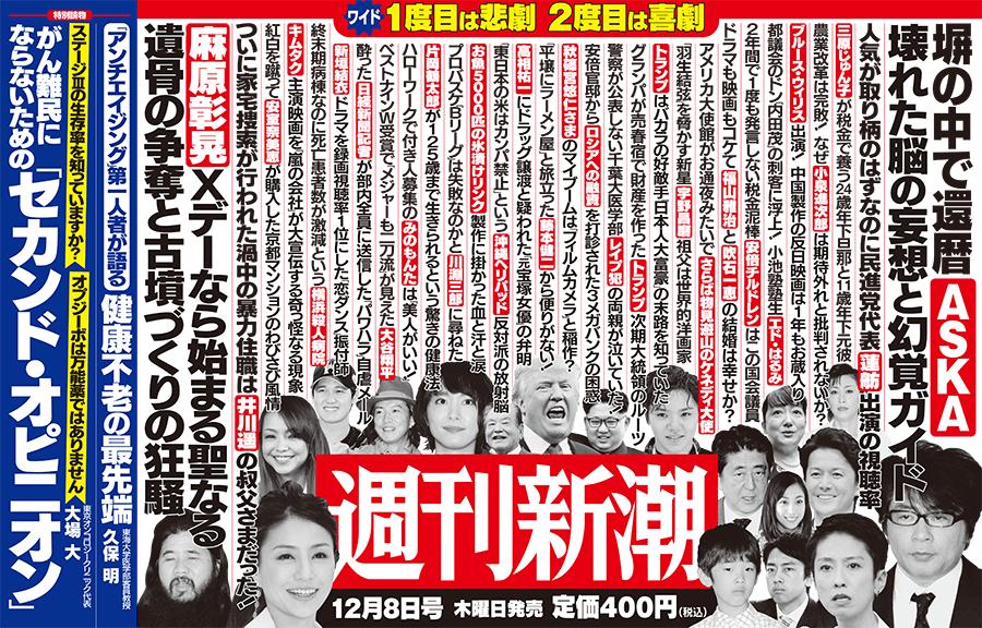 20161208週刊新潮