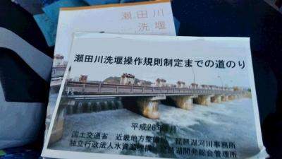 瀬田川洗堰操作規則の制定までの道のり