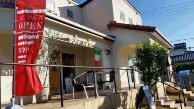 ソラカフェ