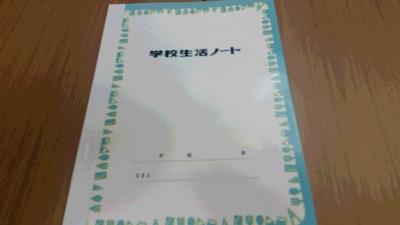 学校生活ノート