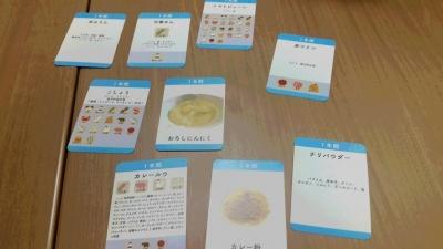 食物カード