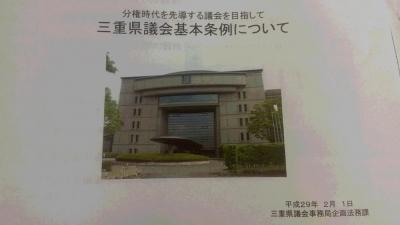三重県議会基本条例