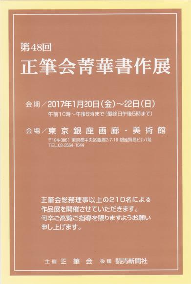 201701seika-m.jpg