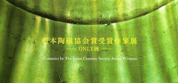 201702日本陶磁協会賞受賞作家展600_281