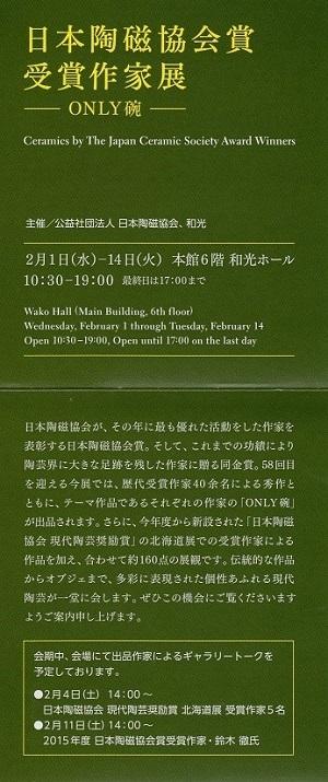 201702日本陶磁協会賞受賞作家展300_