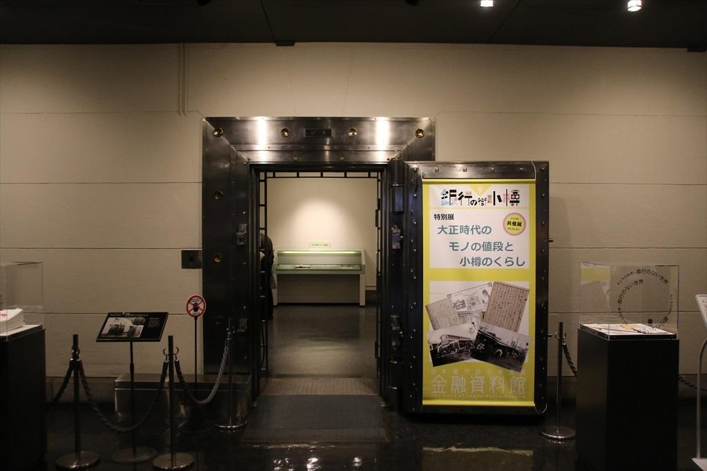 金融資料館(旧日銀小樽支店)_建物内部_9