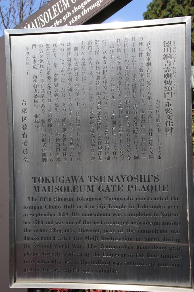 厳有院霊廟の勅額門_3