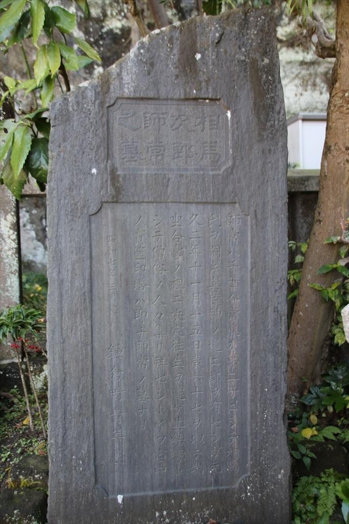 相馬師常の墓_5