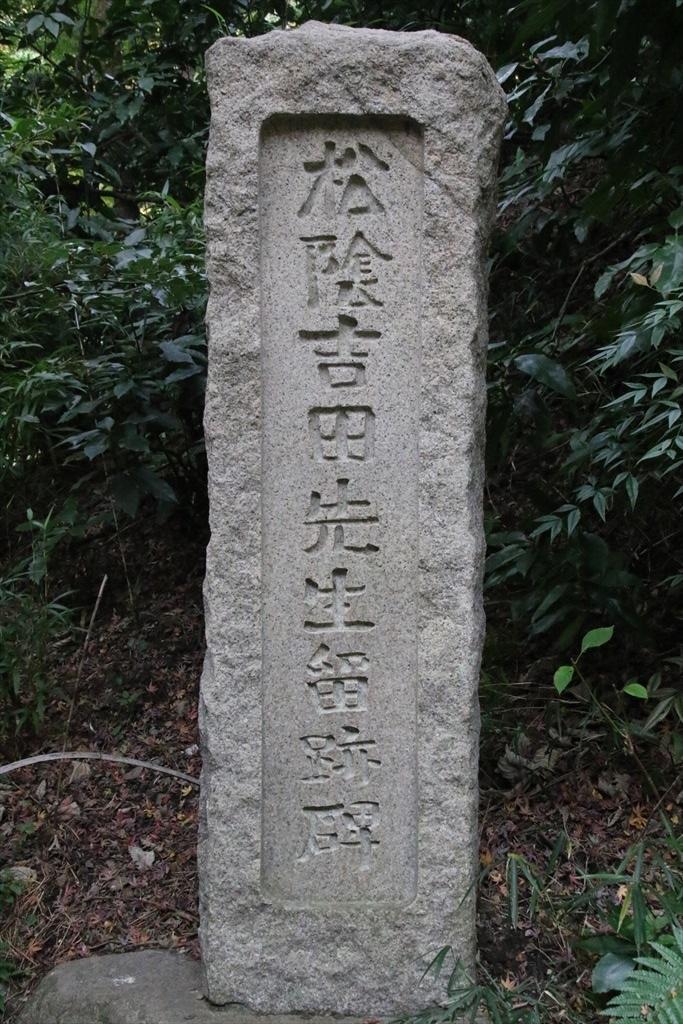 石碑『松蔭吉田先生留跡碑』