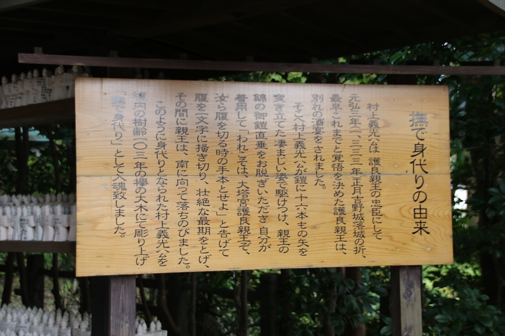 村上社と村上義光像(撫で身代わり様)_3