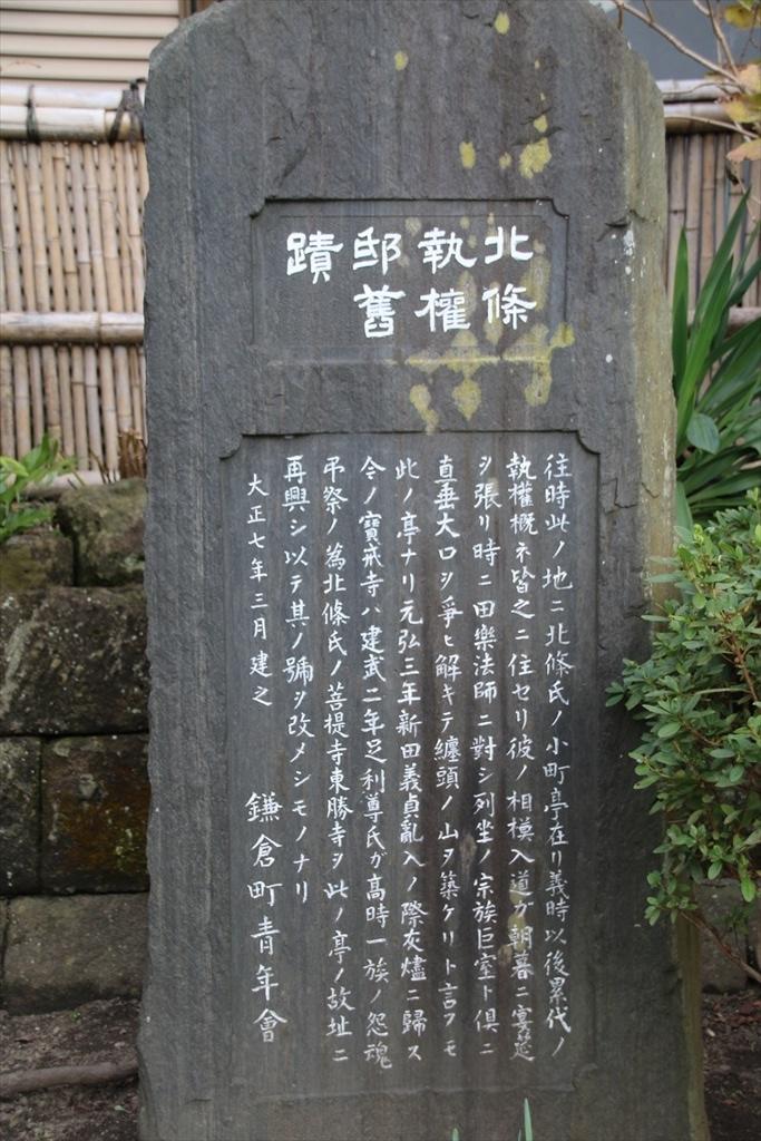 お決まりの鎌倉青年会石碑