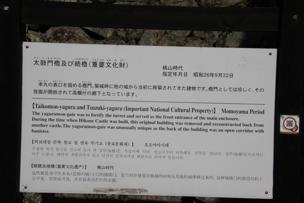 太鼓門及び続櫓 国指定重要文化財_4