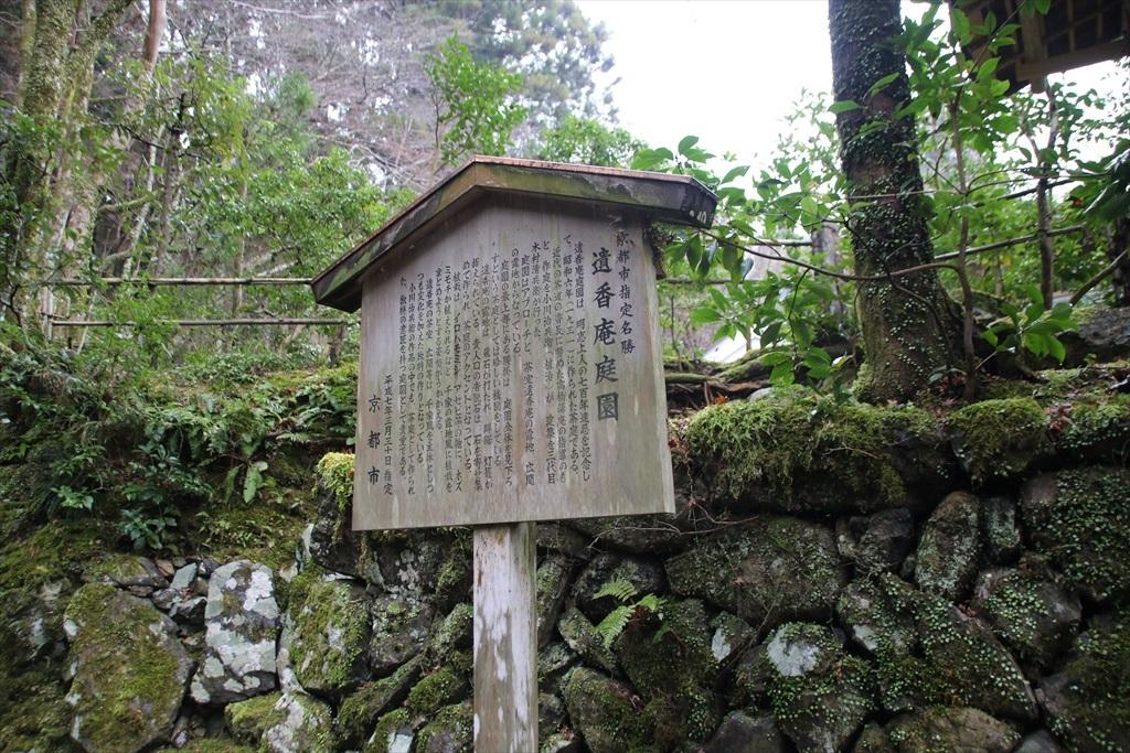 茶室『遺香庵』と庭園_1
