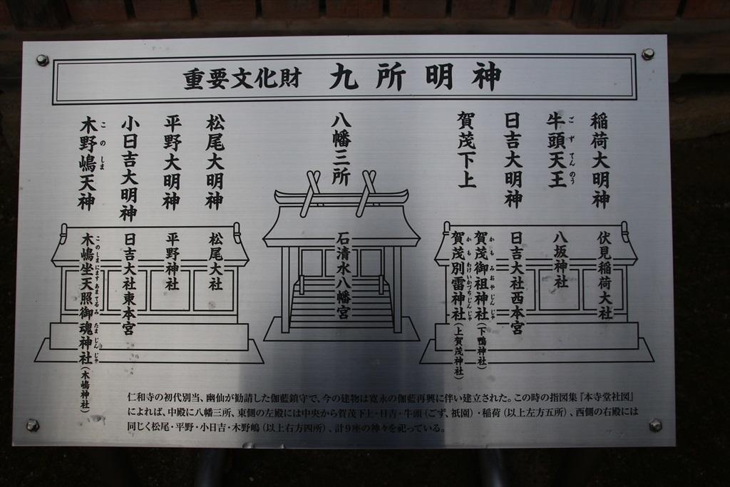 九所明神本殿 国指定重要文化財_4