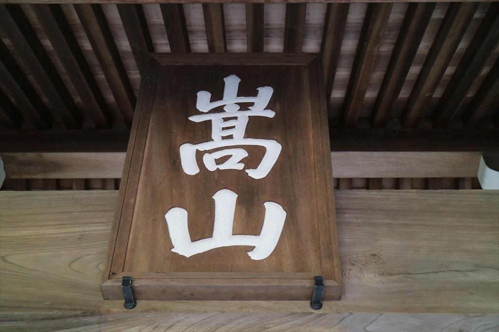 嵩山門(西来庵入口)_4