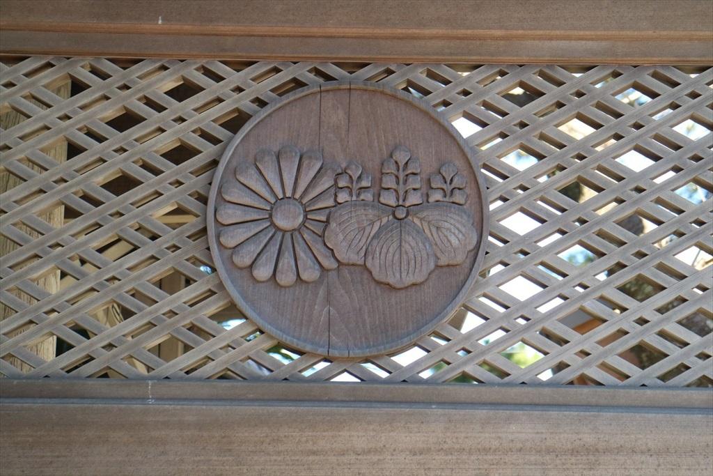 「十六菊」と「五三桐」の紋