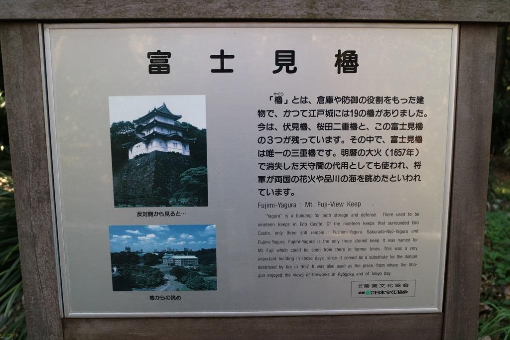 富士見櫓_3