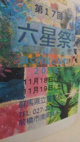 2016文化祭