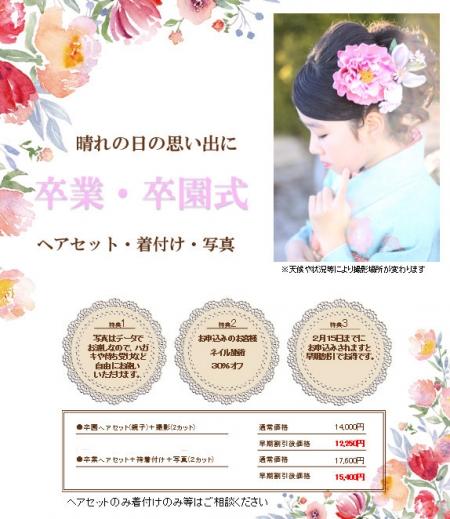 blog用卒業