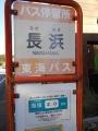 161231長浜バス停で下車