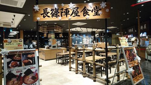 長篠設楽原PA食堂